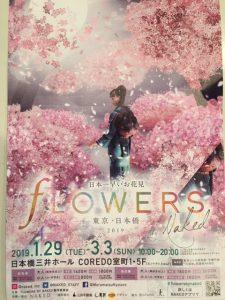 flowersbynaked